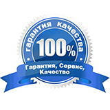 100% гарантия качества