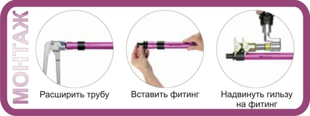 как монтировать трубы rehau