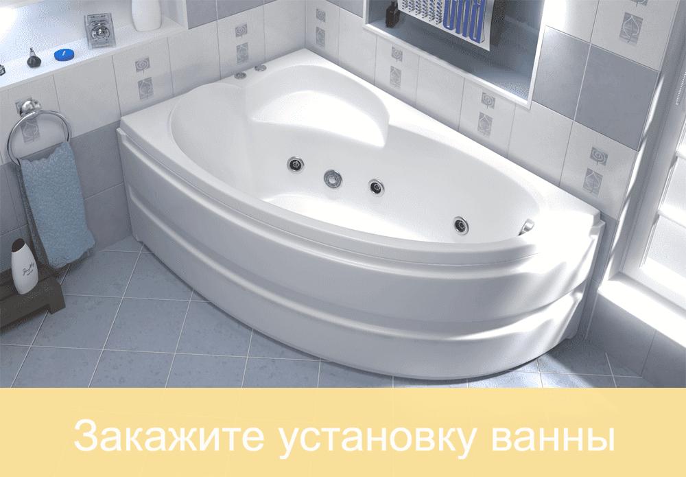 Установка ванны от специалистов